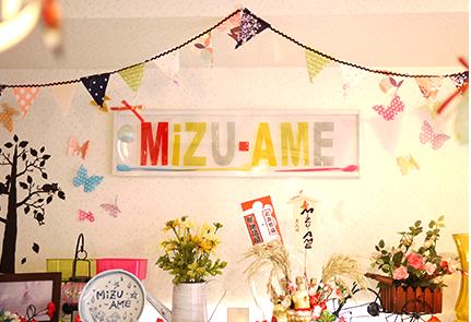 MiZU-AMEについて